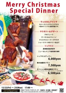 2017クリスマスディナー-01